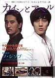 韓国ドラマ公式ガイドブック「カインとアベル」上巻 (MOOK21)