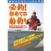必釣!初めての船釣り―シロギス・マアジ・根魚 (GakkenDVDBOOKS)