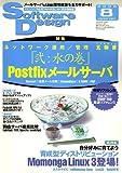 Software Design 2006年 08月号