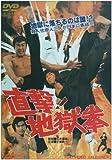直撃!地獄拳 [DVD]