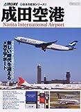 新日本の空港シリーズ 成田空港 (イカロスMOOK―AIRLINE)