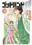 ゴッドハンド輝(30) (講談社漫画文庫)