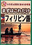 まずはこれだけ フィリピン語 (CD book)
