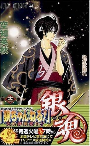銀魂―ぎんたま― 12 (ジャンプ・コミックス)