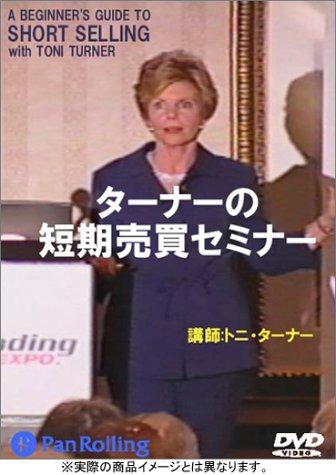 DVD ターナーの短期売買セミナー (<DVD>)