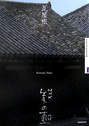 瓦屋根 (NHK美の壺)