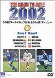 THE ROAD TO ASIA KOREA/JAPAN 2002ワールドカップ出場全32カ国プレビュー vol.4 [DVD]