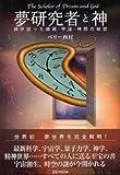 夢研究者と神_神が語った睡眠・宇宙・時間の秘密