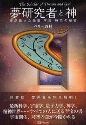 夢研究者と神_神が語った睡眠・宇宙・時間の秘密 [Kindle版]