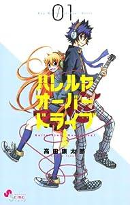 ハレルヤオーバードライブ!(1) (ゲッサン少年サンデーコミックス)