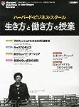 ハーバード・ビジネス・スクール 「生き方」と「働き方」の授業 2012年 04月号 [雑誌]