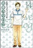 恋愛カタログ 14 (集英社文庫―コミック版) (集英社文庫 な 40-16)