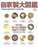 自家製大図鑑―肉・乳製品から燻製、調味料まで全100品を網羅(エイムック1688) (エイムック 1688)