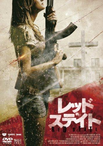 レッド・ステイト [DVD]