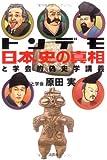 トンデモ日本史の真相―と学会的偽史学講義