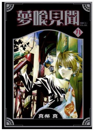 夢喰見聞 9 (Gファンタジーコミックス)