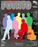POTATO (ポテト) 2014年 12月号 [雑誌]