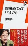 医療保険なんていりません! (新書y 224) [新書] / 荻原 博子 (著); 洋泉社 (刊)