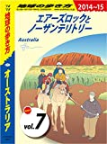 地球の歩き方 C11 オーストラリア 2014-2015 【分冊】 7 エアーズロックとノーザンテリトリー