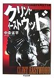 クリント・イーストウッド―アメリカ映画史を再生する男 (ちくま文庫 ち 7-3)
