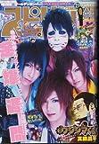 週刊ビッグコミックスピリッツ 2013年5月6日号 No.21
