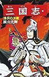 三国志 (32) (希望コミックス (98))