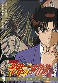 金田一少年の事件簿イメージ
