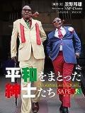 平和をまとった紳士たち 日本語-フランス語版 SlowPhoto