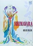 SHIMAVARA / 藤田 貴美 のシリーズ情報を見る