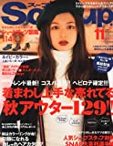 Soup. (スープ) 2013年 11月号 [雑誌]