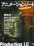 アニメーションノート no.8 (2008) (8) (SEIBUNDO Mook)