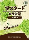 【家庭菜園におすすめ】有機種子 マスタード(カラシ菜)