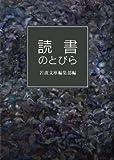 読書のとびら (岩波文庫)