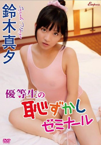 鈴木真夕/ 優等生の恥ずかしゼミナール [DVD]