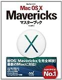 Mac OS X Mavericksマスターブック Mac Fan Books
