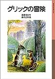 グリックの冒険 (岩波少年文庫)