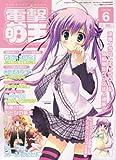 電撃萌王 2008年 06月号 [雑誌]