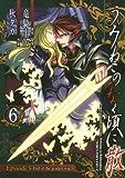 うみねこのなく頃に散 Episode5:End of the golden witch6巻 (デジタル版ガンガンコミックスJOKER)
