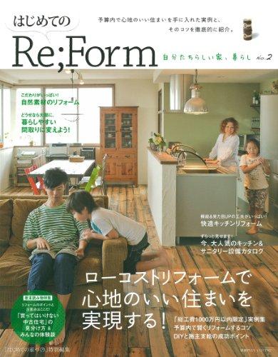 はじめてのRe;Form No.2―ローコストリフォームで心地のいい住まいを実現する! (別冊PLUS1 LIVING)