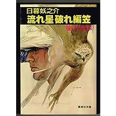 日暮妖之介流れ星破れ編笠 (集英社文庫 26-G)