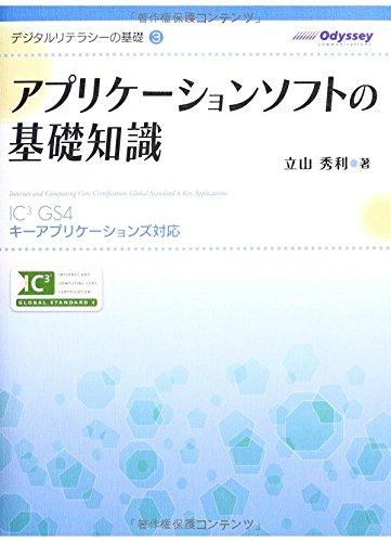 �ǥ������ƥ饷���δ���3 ���ץꥱ������եȤδ����μ�<IC3 GS4 �������ץꥱ��������б�>