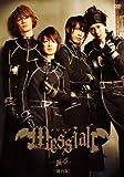 メサイア「銅ノ章」〈舞台版〉DVD 初回限定版