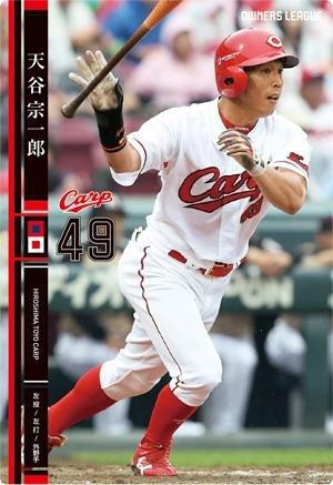 オーナーズリーグ20弾/OL20/NB/天谷宗一郎/広島