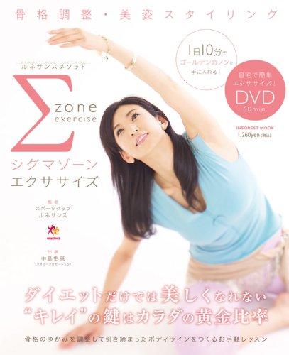 Σシグマゾーンエクササイズ(60分 DVD付)