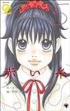 赤い糸 5 (5) (おりおん☆COMICS) (おりおん☆COMICS)