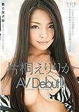 片桐えりりか AV Debut [DVD]