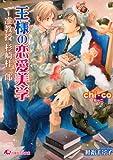 王様の恋愛美学―准教授杉崎桂一郎 (白泉社花丸文庫 ち 1-3)