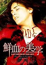 鮮血の美学(プレミアム・エディション) [DVD]