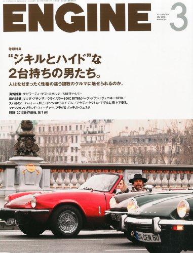 ENGINE (エンジン) 2013年 03月号 [雑誌]