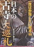 日本の古寺大巡礼 (新人物文庫)